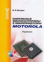 Шагурин И.И. Современные микроконтроллеры и микропроцессоры Motorola. Справочник