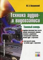 Василевский Ю.А. Техника аудио- и видеозаписи. Толковый словарь