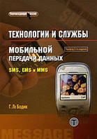 Ле Бодик Г. Технологии и службы мобильной передачи данных