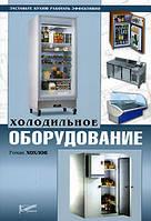 Хохлов Р.В. Холодильное оборудование. Заставьте кухню работать эффективно