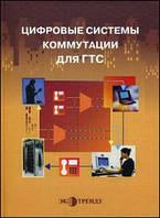 Карташевский В.Г. Цифровые системы коммутации для ГТС