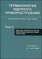 Разин А.И., Фертман Д.Е. Терминология ядерного приборостроения. В 2 т. Т. 2. Ядерное приборостроение. Измерение ионизирующих