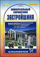 Универсальный справочник застройщика 2003 г. Справочник.