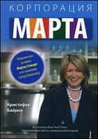 """Кристофер Байрон Корпорация """"Марта"""". Невероятная история Марты Стюарт и ее компании Living Omnimedia"""