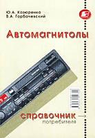 Козюренко Ю.И., Горбачевс Автомагнитолы. Модели, оценка качества