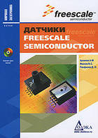 Архипов А.М., Иванов В.С. Датчики Freescale Semiconductor + CD