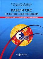 Власов В.Е. И Др. Кабели СКС на сетях электросвязи: теория, конструирование, применение