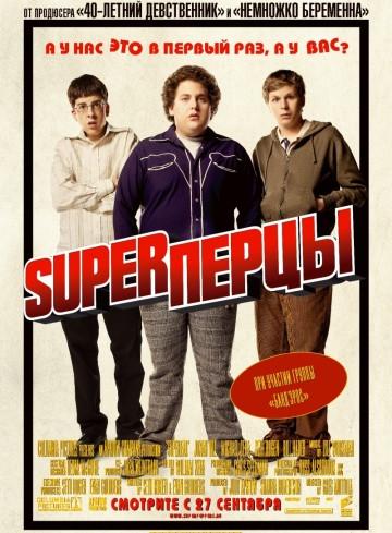 DVD-фильм Super Перцы (С.Роген) (США, 2007)