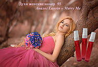 ЛЮКС Копии. Стойкость до 12 ч!!! Франция.Духи женские номер  55 – аналог Lanvin – Marry Me - 23мл