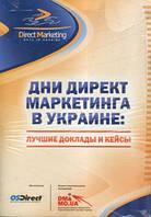 Дни Директ Маркетинга в Украине. Лучшие доклады и кейсы