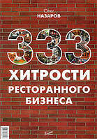 Назаров Олег 333 хитрости ресторанного бизнеса