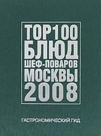 Федотова И. Ю. Гастрономический гид. ТОР 100 блюд шеф-поваров Москвы 2008.