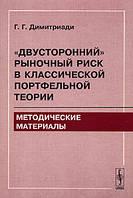 Димитриади Г.Г. Двусторонний рыночный риск в классической портфельной теории: Методические материалы