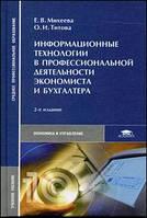 Михеева Е.В. Информационные технологии (Изд2) в профессиональной деятельности экономиста и бухгалтера. Учебное по