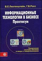 Лихтенштейн В. Е. Информационные технологии в бизнесе. Практикум: применение системы Decision в микро и макроэкономике