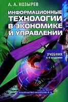 Козырев А.А. Информационные технологии в экономике и управлении. Изд.4 . Учебник