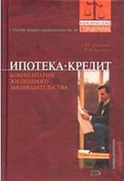 Грудцына Л.Ю. Ипотека. Кредит. Комментарий жилищного законодательства