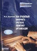 Климов Как правильно оформить учетную политику организации