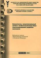 Рутгайзер В. М. Клиентелла: нематериальный актив и информационная база прогнозирования развития компании. Учебное по