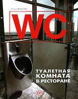 """Денисова Н.И. Книга """"WC"""". Туалетная комната в ресторане"""