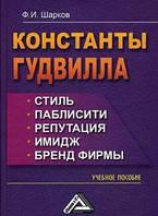 Шарков Ф.И. Константы гудвилла: стиль, паблисити, репутация, имидж и бренд фирмы.