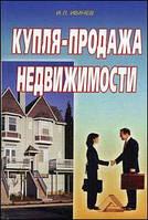 Ивачев И.Л. Купля-продажа недвижимости. Изд.2