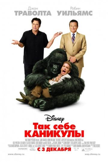 DVD-фильм Старые псы (Д.Траволта) (США, 2009)