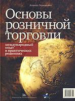 Терещенко К. Основы розничной торговли. Международный опыт в практических решениях.
