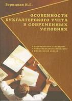 Горицкая Н.Г. Особенности бухгалтерского учета в современных условиях