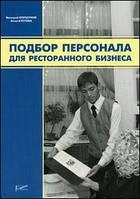 Коршунов В. А. Подбор персонала для ресторанного бизнеса