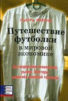 Риволи П. Путешествие футболки в мировой экономике. Исследования экономиста: рынки, факторы, политика мировой