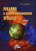 Шарков Ф. И. Реклама в коммуникационном процессе