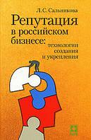 Сальникова Л.С. Репутация в российском бизнесе: технологии создания и укрепления