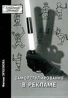Эркенова Ф.С Саморегулирование в рекламе