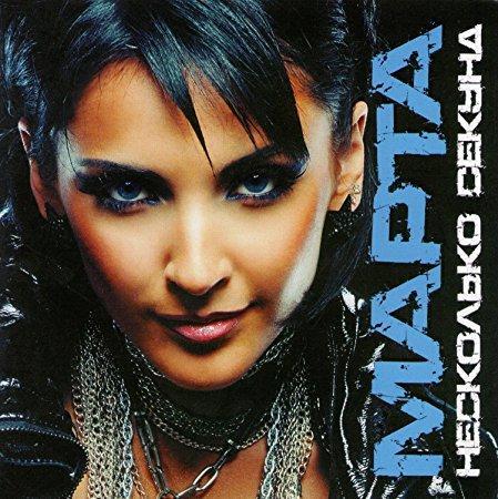 CD диск. МАРТА - Несколько секунд