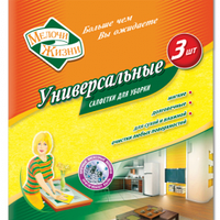 Салфетки для уборки Мелочи жизни 3шт универсальные 1/35