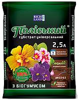 Субстрат универсальный с биогумусом Полесский, Garden Club 10 литров (диаметр 28,5 см)