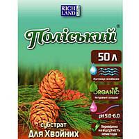 Субстрат для хвойных растений Полесский, Garden Club 50 литров