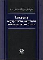 Арсланбеков-Федоров А.А. Система внутреннего контроля коммерческого банка