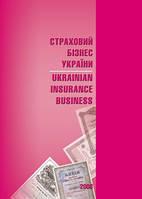 Страховий бізнес України. Довідник