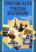 Сенин В.С. Туристские услуги. Туристское обслуживание. Сборник нормативно- правовых и информационных материалов