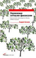 Блинов А. Управление личными финансами: Как выжать максимум из банка, ПИФа и акций