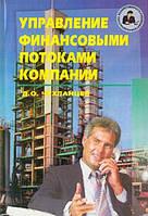 Чухланцев Д.О. Управление финансовыми потоками компаний