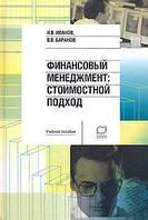 Иванов И.В., Баранов В.В. Финансовый менеджмент: Стоимостной подход
