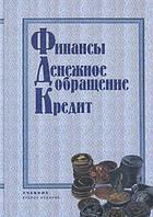 Поляк Г.Б. Финансы. Денежное обращение. Кредит 2-е издание