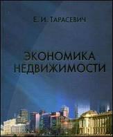 Тарасевич Е.И. Экономика недвижимости.