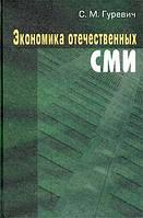 Гуревич С.М. Экономика отечественных СМИ. Изд.3