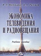 Полукаров В.Л,Разумов В.А Экономика телевидения и радиовещания. Изд.2