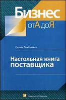 Теодорович Р. В. Настольная книга поставщика.