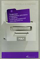 Правовая поддержка рекламы и защита интеллектуальной собственности: Сборник
